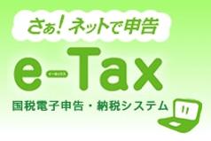 電子申告システム e-tax